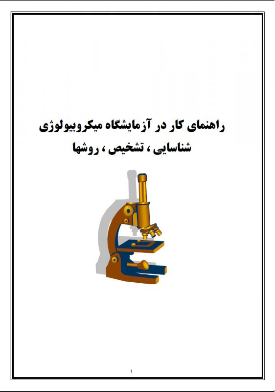 microb lab logo