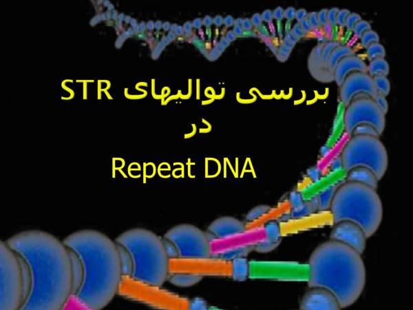 توالی های STR