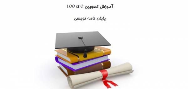 آموزش صفر تا صد پایان نامه نویسی