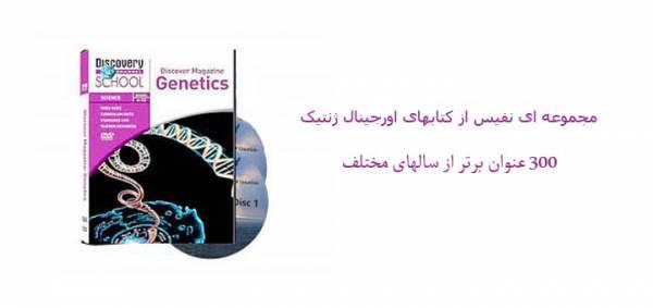 مجموعه ژنتیک